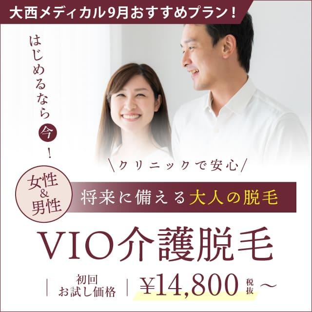 大西メディカルクリニック VIO介護脱毛 将来に備える大人の脱毛 ¥14,800
